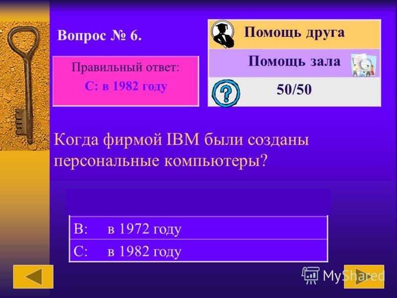 Когда была создана первая в мире электронно- вычислительная машина ENIAC? Помощь друга Помощь зала 50/50 Вопрос 5. A: в 1951 году B: в 1932 году C: в 1946 году Правильный ответ: С: в 1946 году Балл: 3