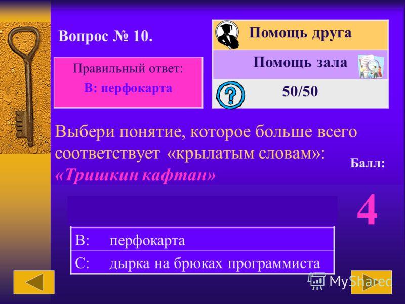 Выбери понятие, которое больше всего соответствует «крылатым словам»: «меньше не бывает» Помощь друга Помощь зала 50/50 Вопрос 9. A: ноль B: пустой цикл C: бит Правильный ответ: С: бит