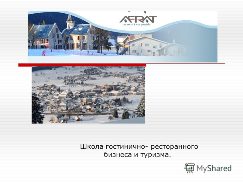 Школа гостинично- ресторанного бизнеса и туризма.