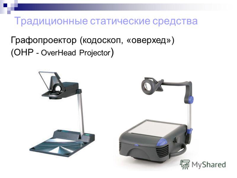 Графопроектор (кодоскоп, «оверхед») (OHP - ОverHead Projector ) Традиционные статические средства
