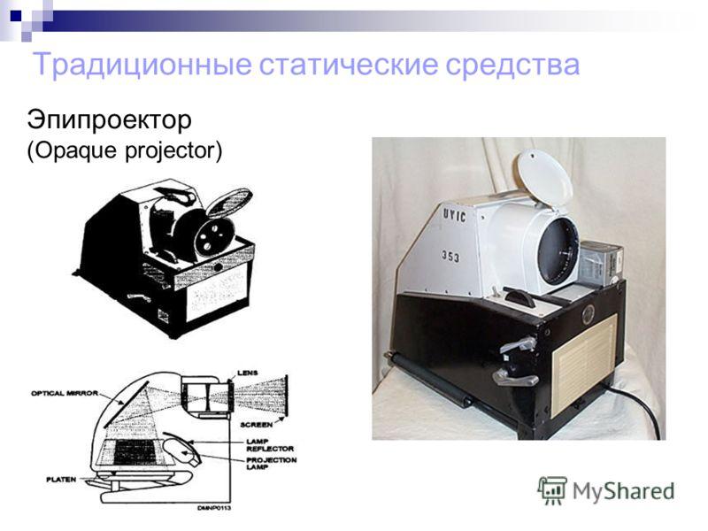 Традиционные статические средства Эпипроектор (Opaque projector) Эпиобъекты