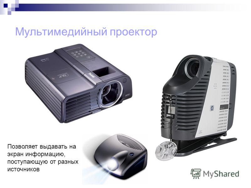 Мультимедийный проектор Позволяет выдавать на экран информацию, поступающую от разных источников
