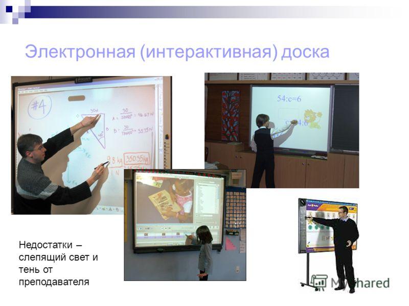 Электронная (интерактивная) доска Недостатки – слепящий свет и тень от преподавателя