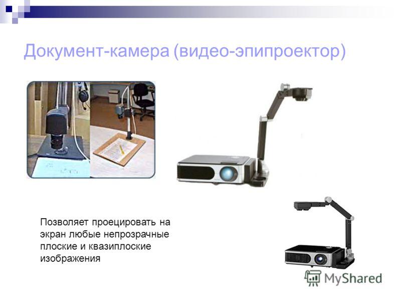 Документ-камера (видео-эпипроектор) Позволяет проецировать на экран любые непрозрачные плоские и квазиплоские изображения