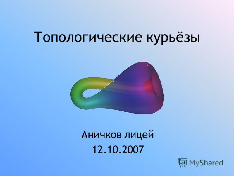 Топологические курьёзы Аничков лицей 12.10.2007