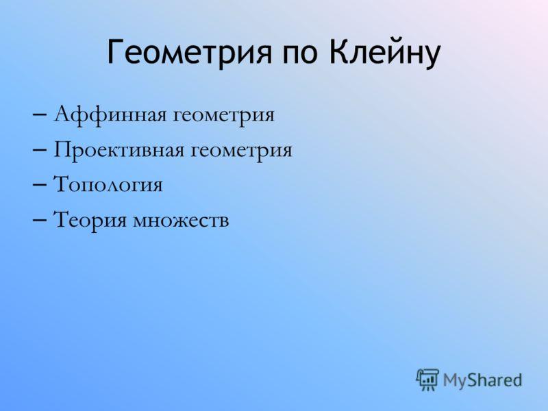 Геометрия по Клейну – Аффинная геометрия – Проективная геометрия – Топология – Теория множеств