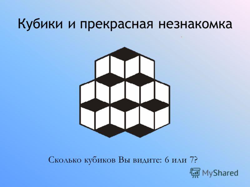 Кубики и прекрасная незнакомка Сколько кубиков Вы видите: 6 или 7?
