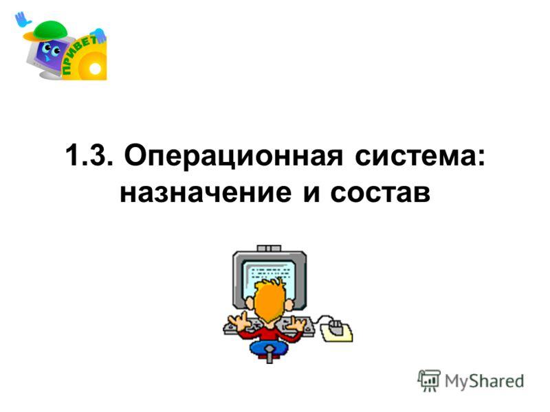 1.3. Операционная система: назначение и состав