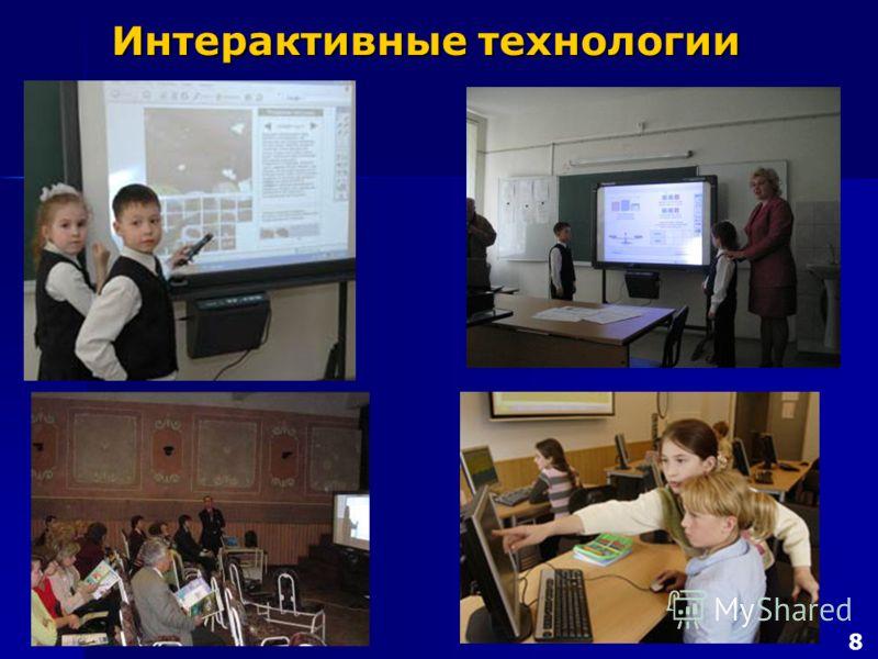 Интерактивные технологии 8