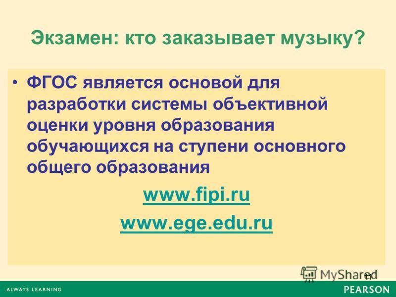Экзамен: кто заказывает музыку? ФГОС является основой для разработки системы объективной оценки уровня образования обучающихся на ступени основного общего образования www.fipi.ru www.ege.edu.ru 11