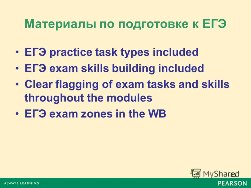 Материалы по подготовке к ЕГЭ ЕГЭ practice task types included ЕГЭ exam skills building included Clear flagging of exam tasks and skills throughout the modules ЕГЭ exam zones in the WB 23