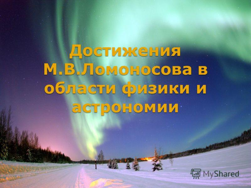 Достижения М.В.Ломоносова в области физики и астрономии