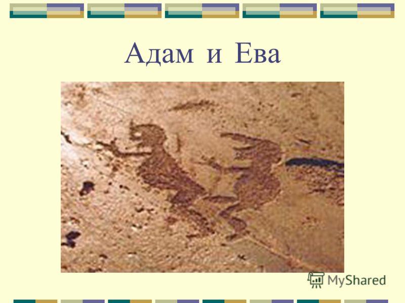 Адам и Е ва