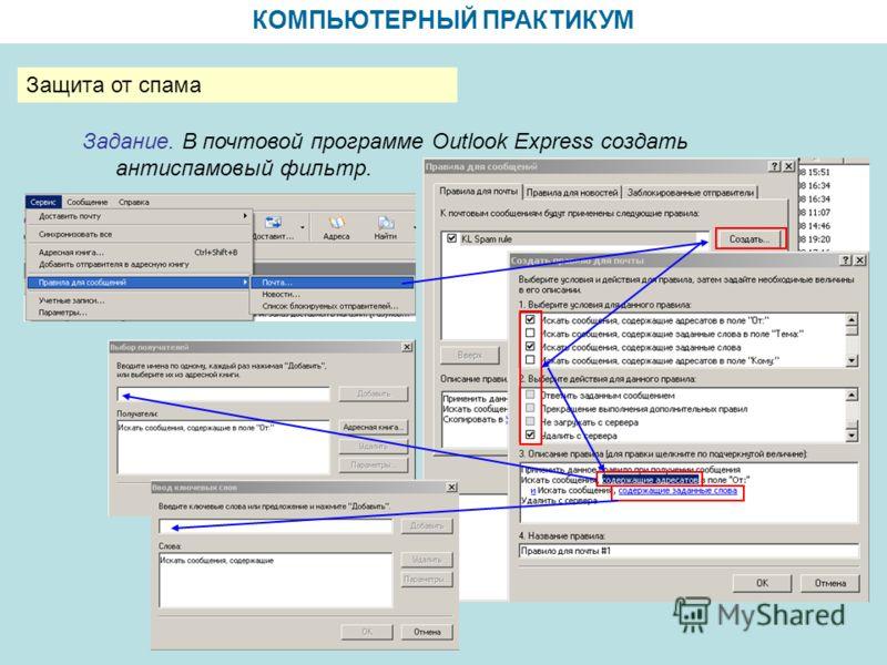 Как сделать рассылку по электронной почте outlook