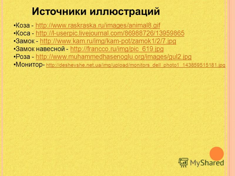 Коза - http://www.raskraska.ru/images/animal8.gifhttp://www.raskraska.ru/images/animal8.gif Коса - http://l-userpic.livejournal.com/86988726/13959865http://l-userpic.livejournal.com/86988726/13959865 Замок - http://www.kam.ru/img/kam-pot/zamok1/2/7.j