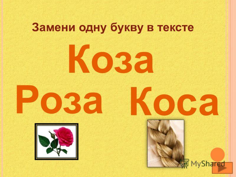 Коза Замени одну букву в тексте Роза Коса