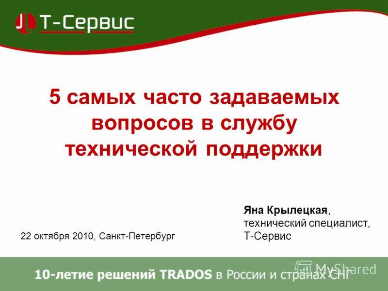 5 самых часто задаваемых вопросов в службу технической поддержки Яна Крылецкая, технический специалист, Т-Сервис 22 октября 2010, Санкт-Петербург