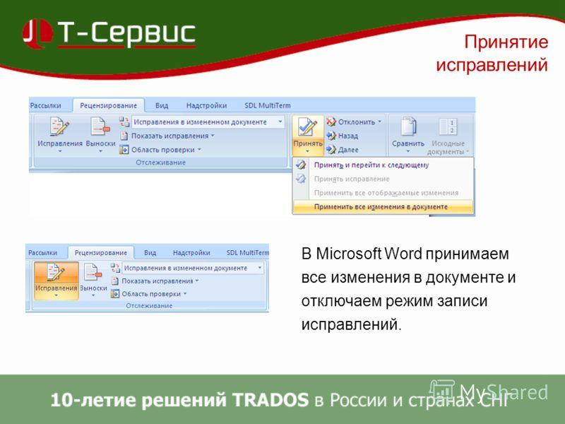 Принятие исправлений В Microsoft Word принимаем все изменения в документе и отключаем режим записи исправлений.