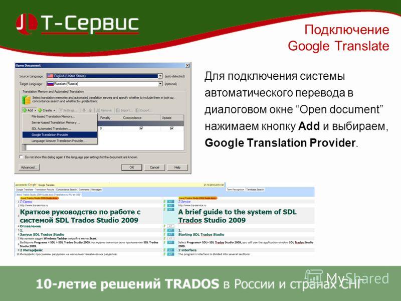 Подключение Google Translate Для подключения системы автоматического перевода в диалоговом окне Open document нажимаем кнопку Add и выбираем, Google Translation Provider.
