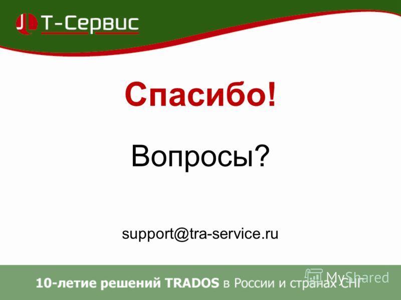 Спасибо! Вопросы? support@tra-service.ru