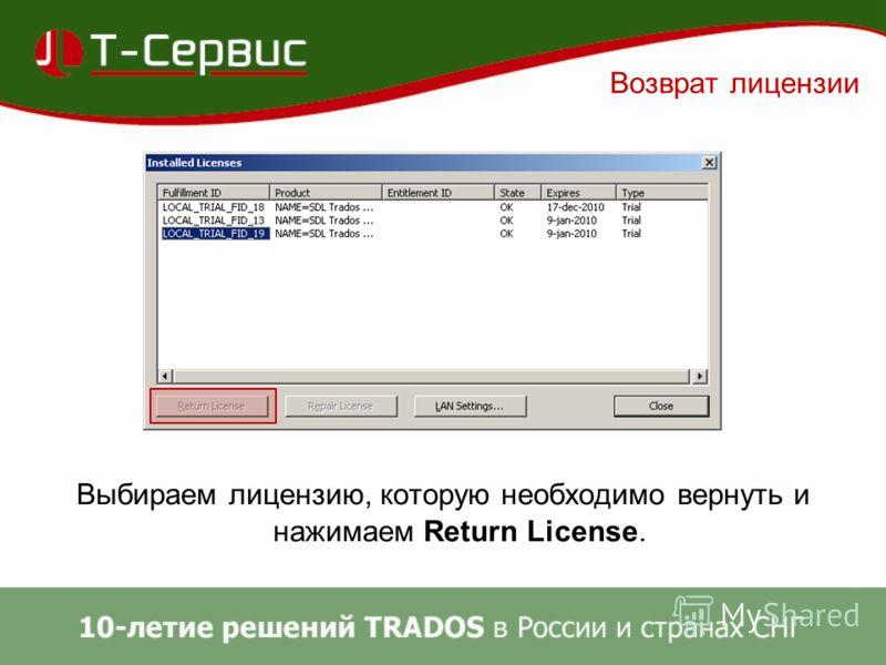 Возврат лицензии Выбираем лицензию, которую необходимо вернуть и нажимаем Return License.