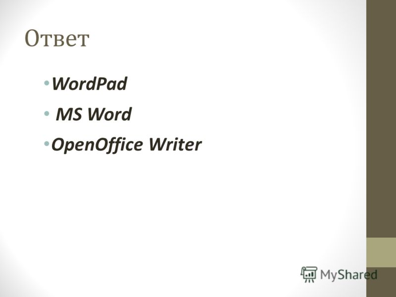 Ответ WordPad MS Word OpenOffice Writer