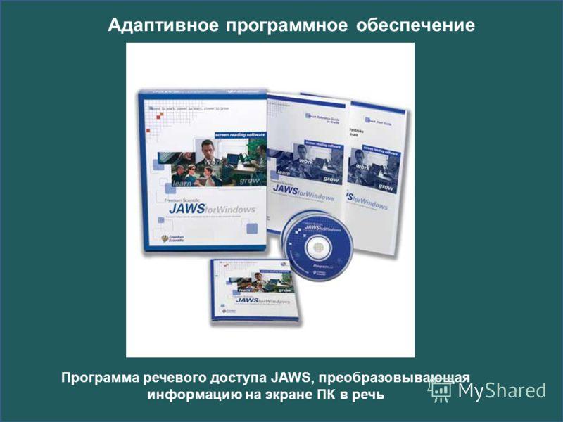 Адаптивное программное обеспечение Программа речевого доступа JAWS, преобразовывающая информацию на экране ПК в речь