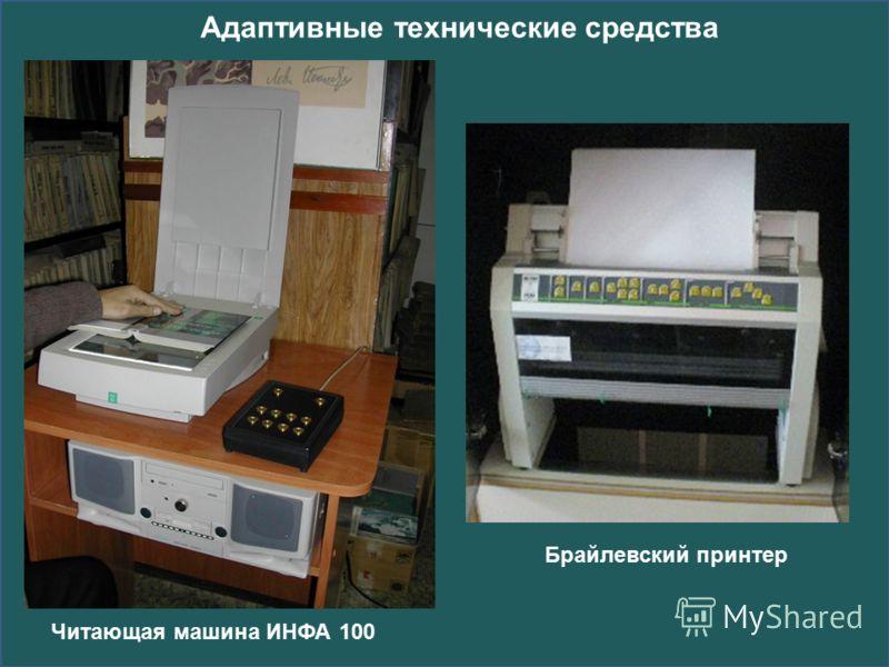 Адаптивные технические средства Брайлевский принтер Читающая машина ИНФА 100