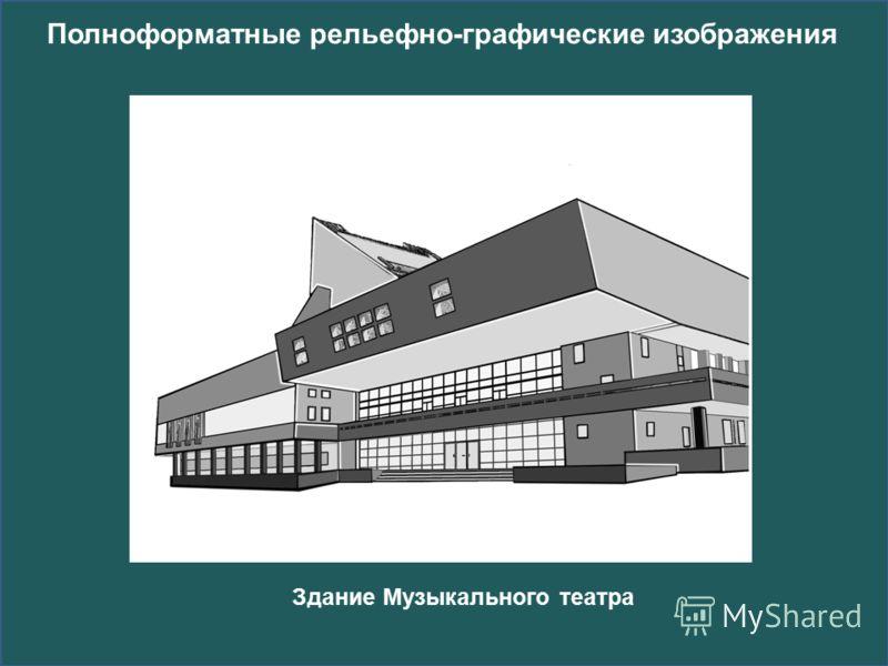 Здание Музыкального театра