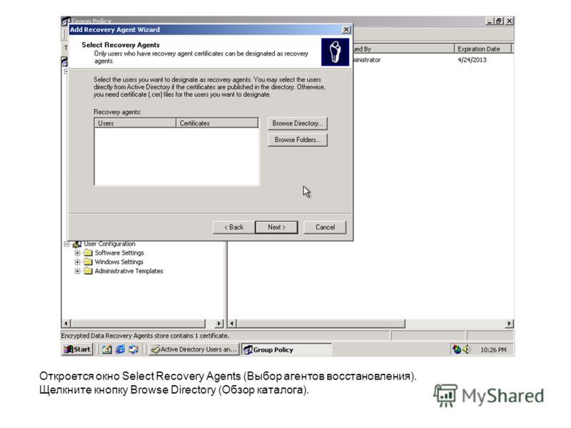 Откроется окно Select Recovery Agents (Выбор агентов восстановления). Щелкните кнопку Browse Directory (Обзор каталога).