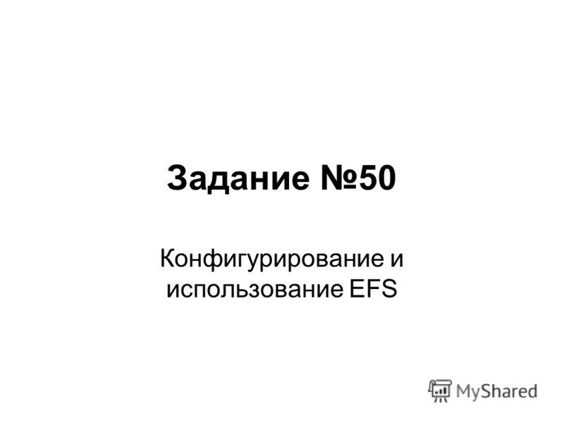 Задание 50 Конфигурирование и использование EFS