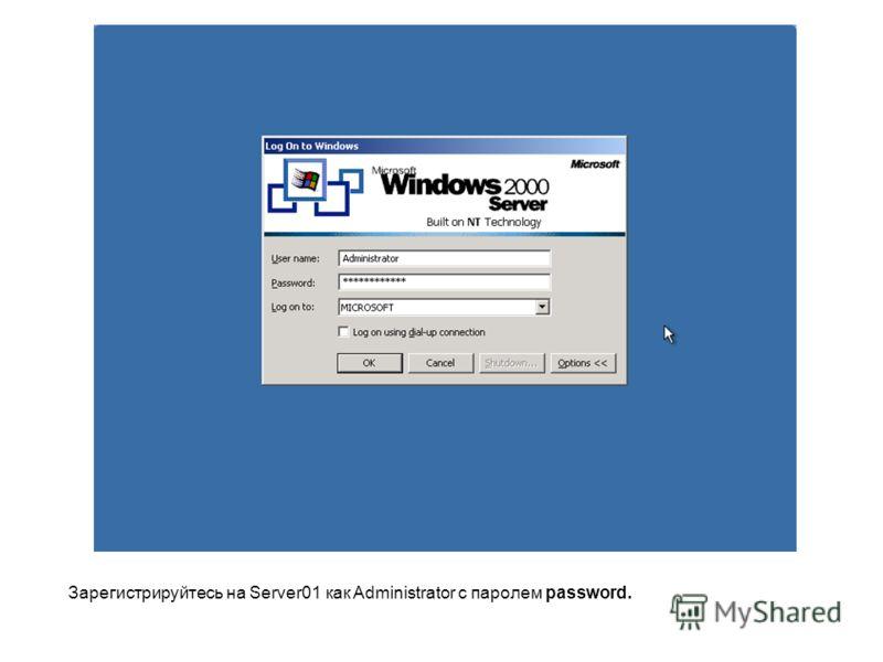 Зарегистрируйтесь на Server01 как Administrator с паролем password.