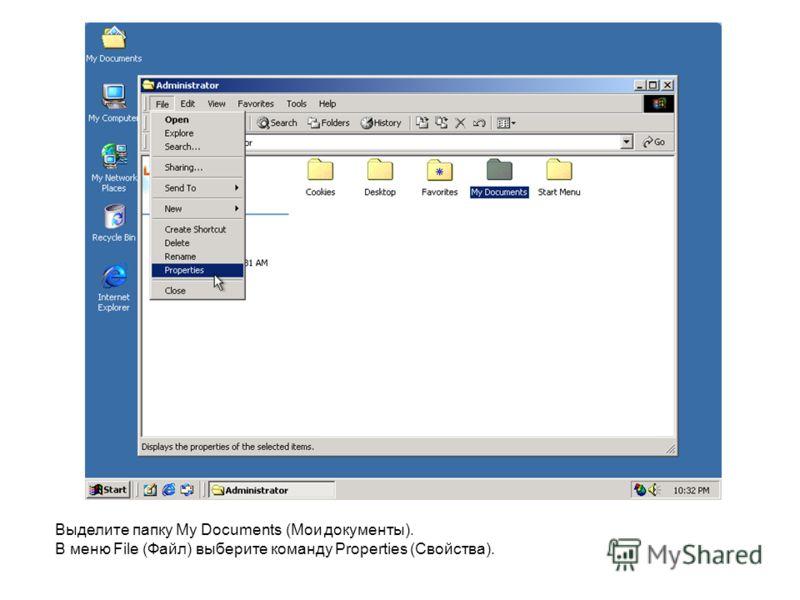 Выделите папку My Documents (Мои документы). В меню File (Файл) выберите команду Properties (Свойства).