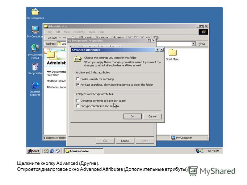 Щелкните кнопку Advanced (Другие). Откроется диалоговое окно Advanced Attributes (Дополнительные атрибуты).