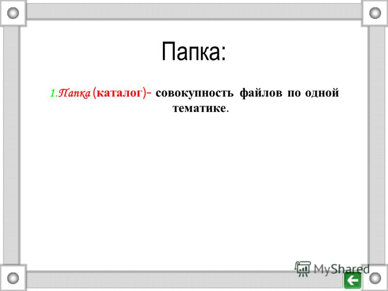 Папка: 1.Папка ( каталог )- совокупность файлов по одной тематике.