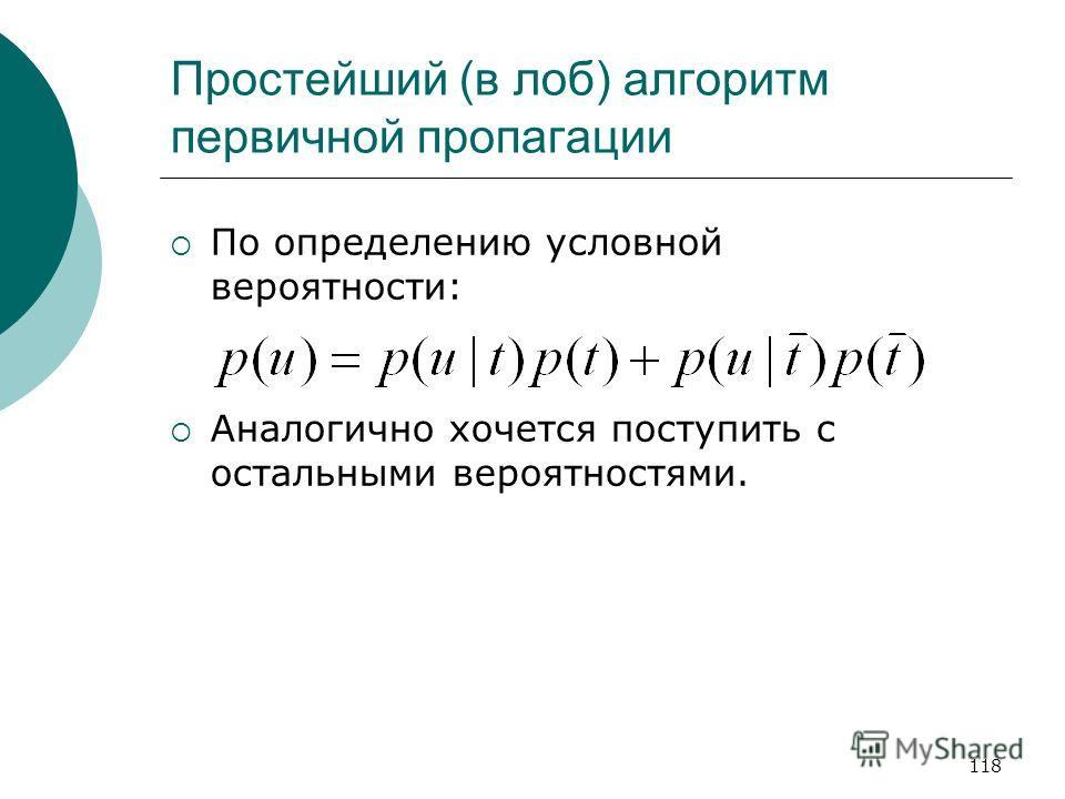 118 Простейший (в лоб) алгоритм первичной пропагации По определению условной вероятности: Аналогично хочется поступить с остальными вероятностями.