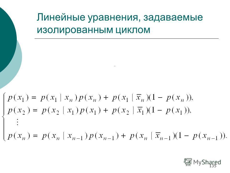 135 Линейные уравнения, задаваемые изолированным циклом,