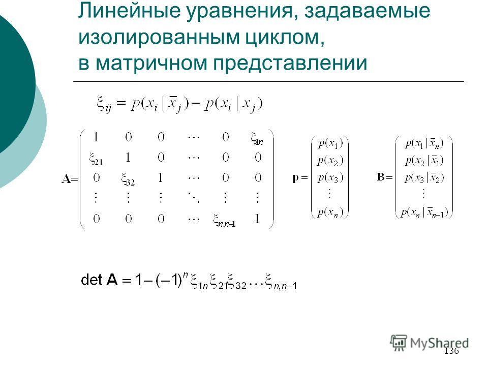 136 Линейные уравнения, задаваемые изолированным циклом, в матричном представлении.