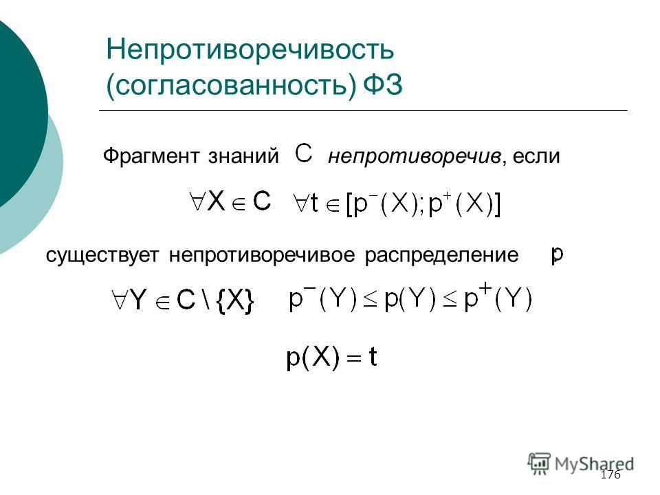 176 Непротиворечивость (согласованность) ФЗ Фрагмент знаний непротиворечив, если существует непротиворечивое распределение :