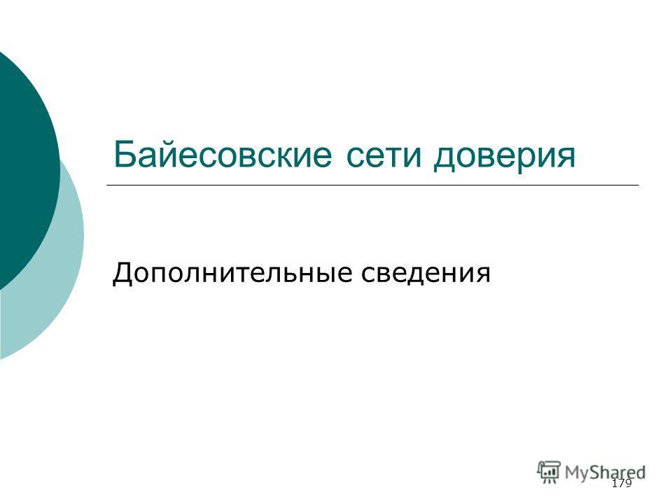 179 Байесовские сети доверия Дополнительные сведения