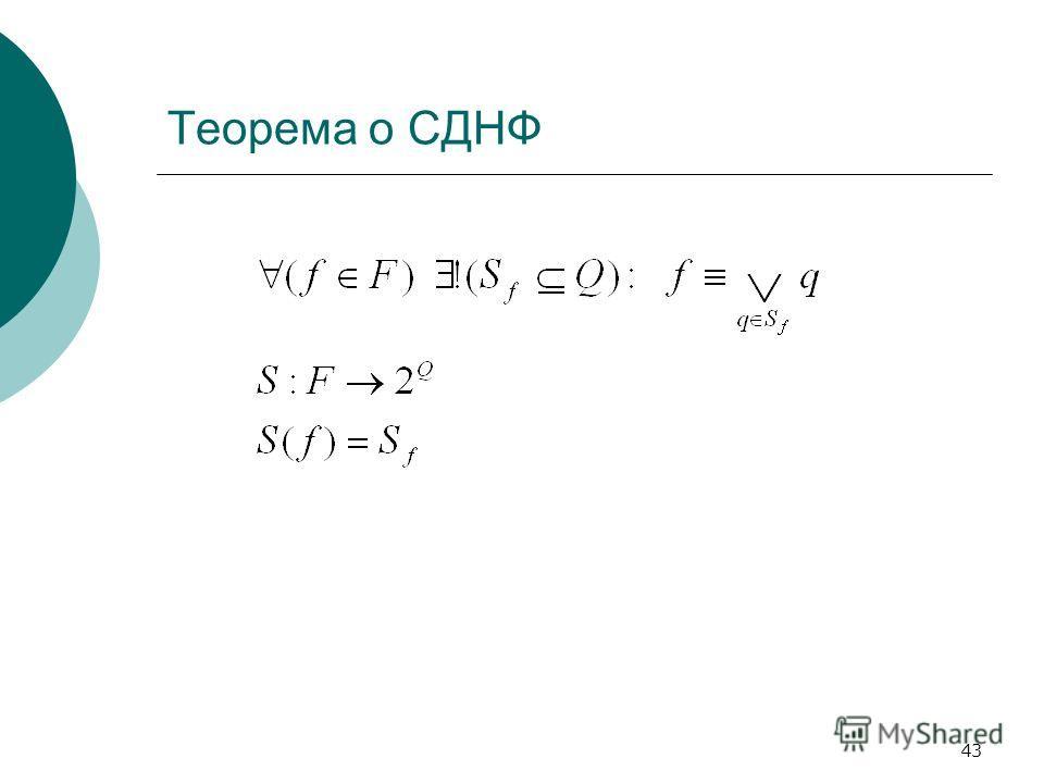 43 Теорема о СДНФ
