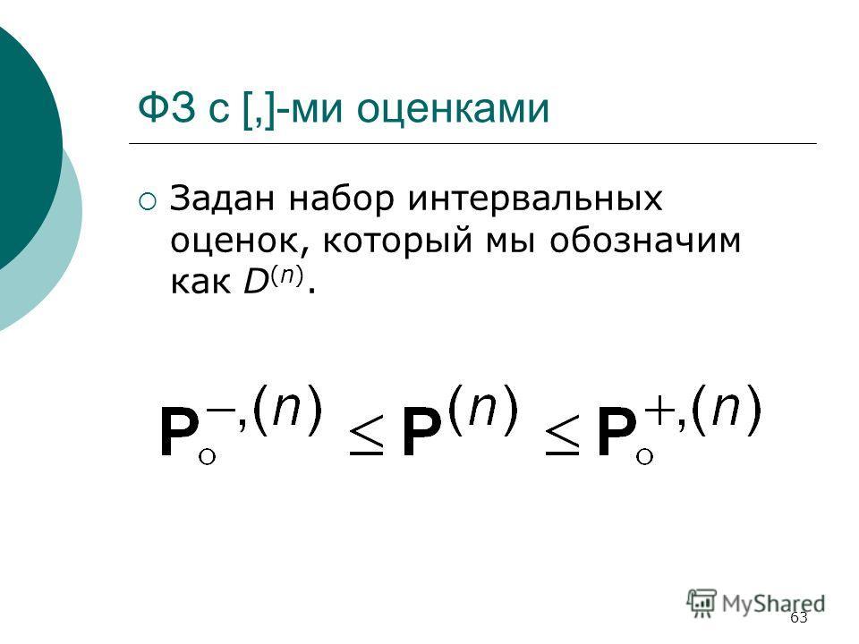 63 ФЗ с [,]-ми оценками Задан набор интервальных оценок, который мы обозначим как D (n).