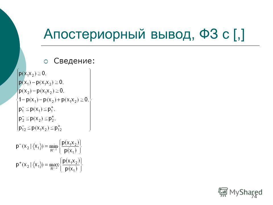 74 Апостериорный вывод, ФЗ с [,] Сведение: