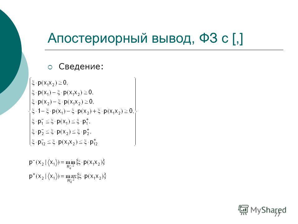 77 Апостериорный вывод, ФЗ с [,] Сведение: