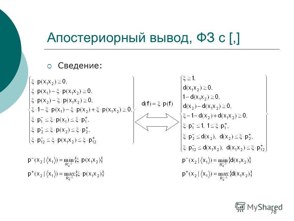 78 Апостериорный вывод, ФЗ с [,] Сведение: