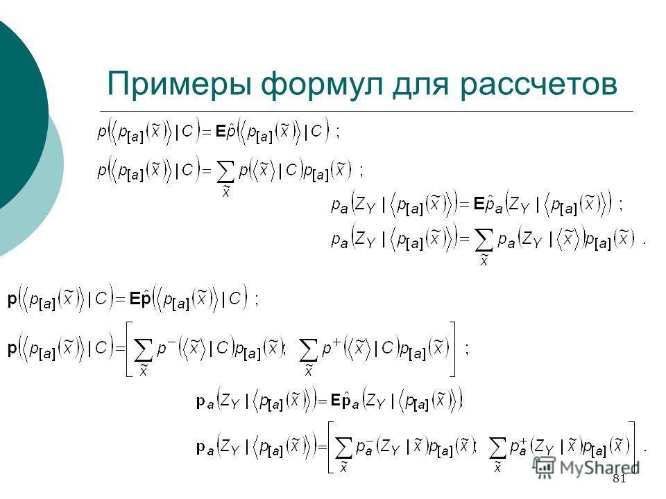 81 Примеры формул для рассчетов