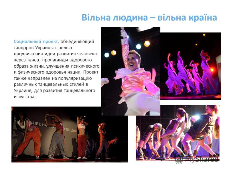 Социальный проект, объединяющий танцоров Украины с целью продвижения идеи развития человека через танец, пропаганды здорового образа жизни, улучшения психического и физического здоровья нации. Проект также направлен на популяризацию различных танцева