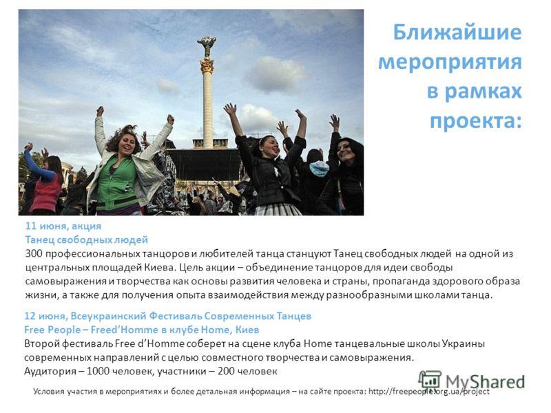 11 июня, акция Танец свободных людей 300 профессиональных танцоров и любителей танца станцуют Танец свободных людей на одной из центральных площадей Киева. Цель акции – объединение танцоров для идеи свободы самовыражения и творчества как основы разви