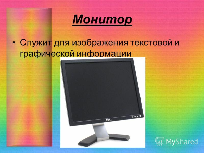 Монитор Служит для изображения текстовой и графической информации