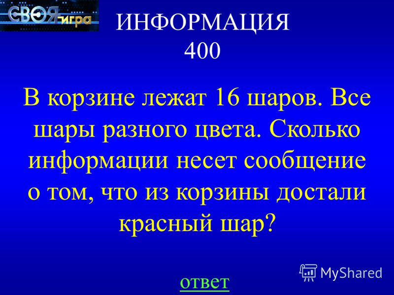 НАЗАДВЫХОД 1 бит Ответ
